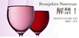 e_beaujolais2010-1.jpg